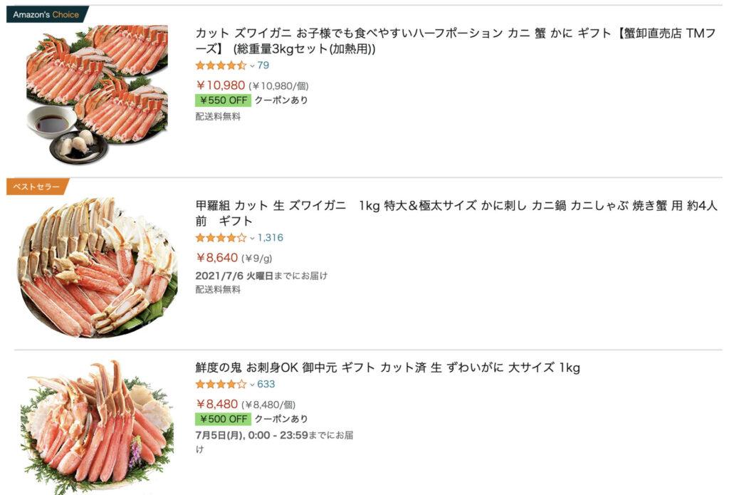 Amazonのカニ通販